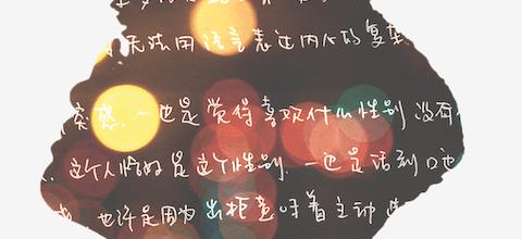 Mengwen Cao (still uit video Here I Am)