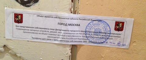 In november 2016 sloot de politie het Amnesty-kantoor in Moskou.